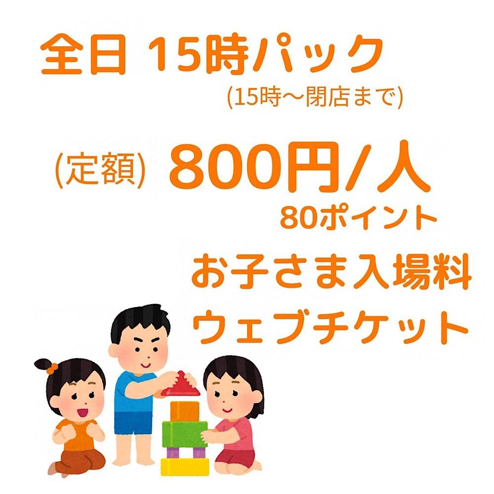 15時〜閉店まで‼︎15時パック入場チケット/800円/人【お子さま用】のイメージその1