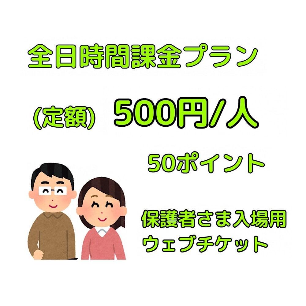 【保護者さま用】全日時間課金入場チケット/500円/人(定額)のイメージその1