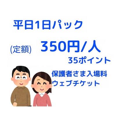 【保護者さま用】平日1日パック入場チケット/1,100円/人