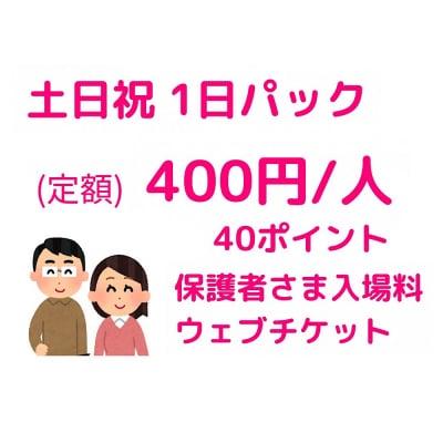 【保護者さま用】土日祝限定1日パック入場チケット/400円/人