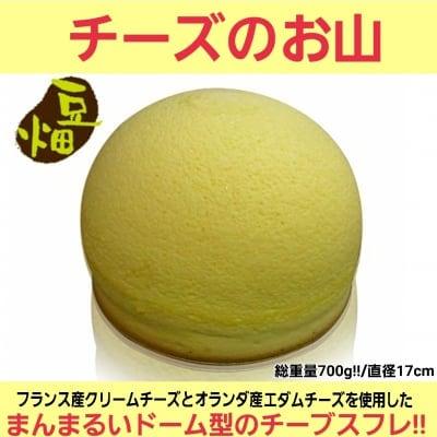 《チーズのお山》まんまるいドーム型のチーズスフレ