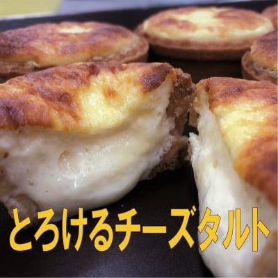 とろけるチーズタルト(6個入り)