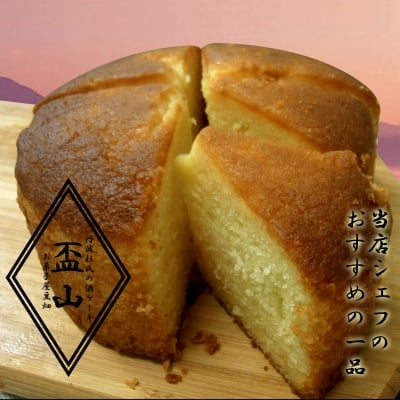 丹波杜氏の酒ケーキ(盃山)