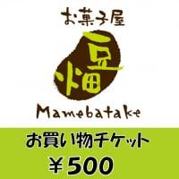 「お菓子屋豆畑」お買い物チケット500円