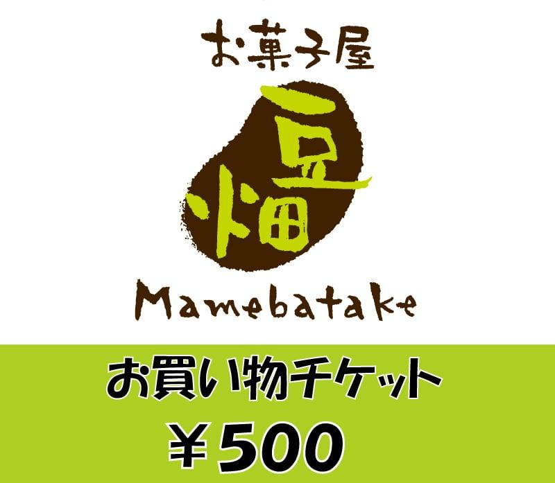 「お菓子屋豆畑」お買い物チケット500円のイメージその1