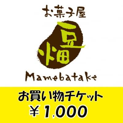 「お菓子屋豆畑」お買い物チケット1000円