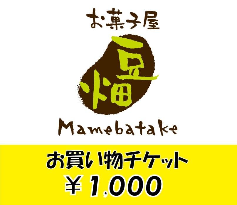 「お菓子屋豆畑」お買い物チケット1000円のイメージその1