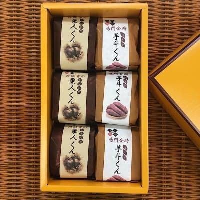 栗人くんと芋斗くん(6個入り)