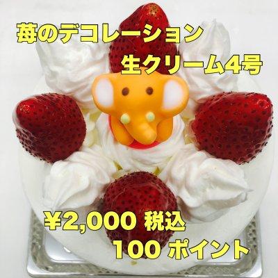 苺のデコレーション(生クリーム)4号