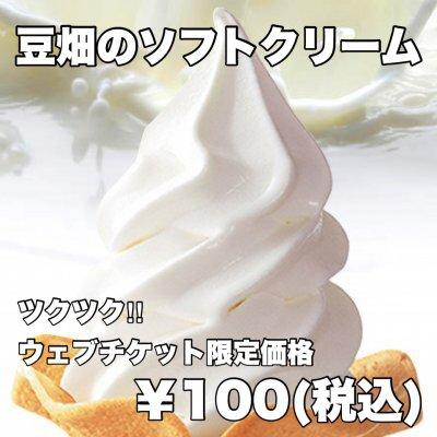 豆畑のソフトクリーム