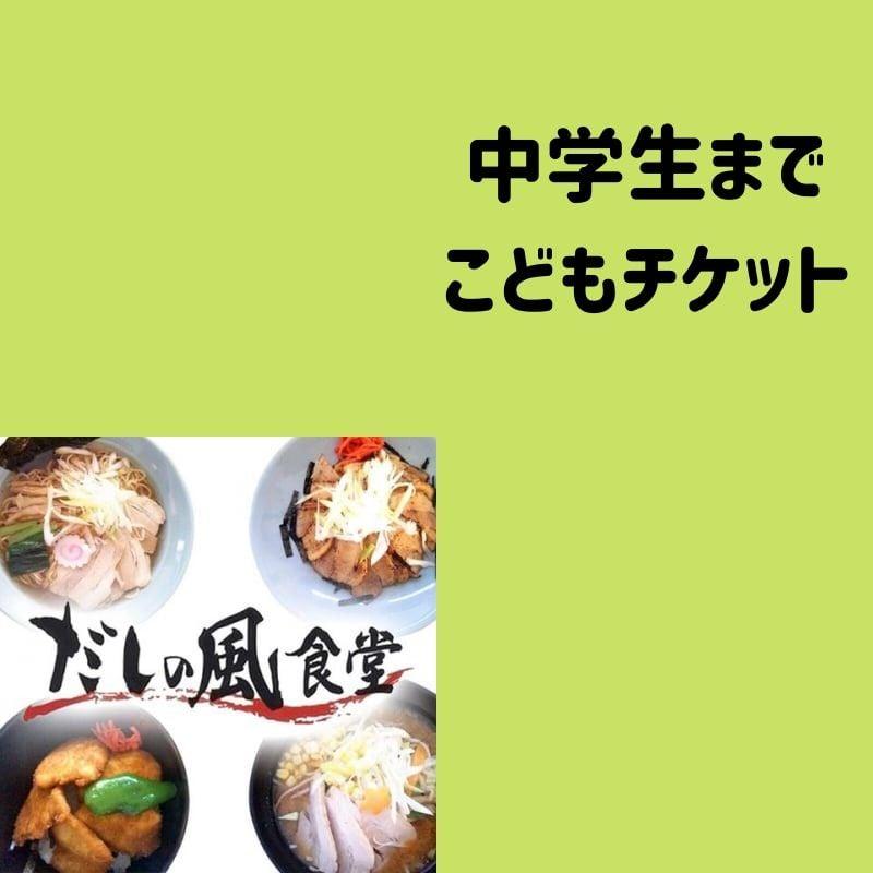 【現地払い専用】こどもチケット 100円 子ども食堂 だしの風食堂のイメージその2