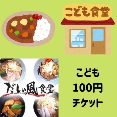 【現地払い専用】 こどもチケット 100円 子ども食堂 だしの風食堂