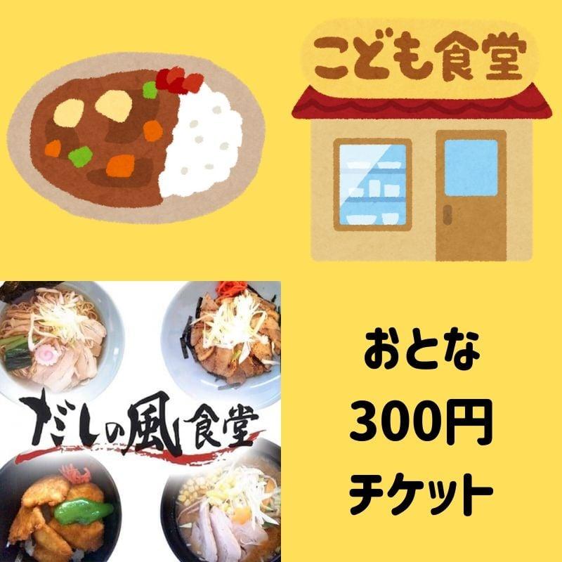 【現地払い専用】おとなチケット 300円 子ども食堂 だしの風食堂 【現地払い専用】のイメージその1
