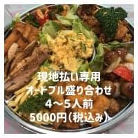 【現地払い専用】5000円オードブルチケット