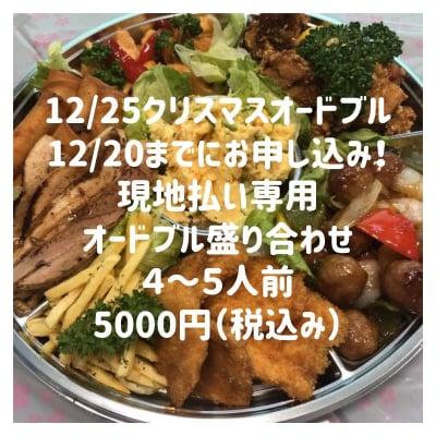忘年会・クリスマスオードブル【現地払い専用】5000円オードブルチケット【12/20までにお申し込みください!】