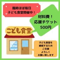 【子ども食堂応援チケット】500円 だしの風食堂