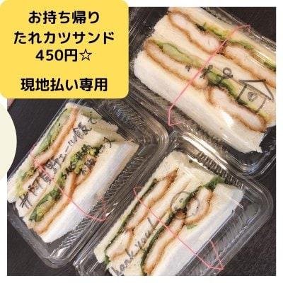 【現地払い専用】たれカツサンド