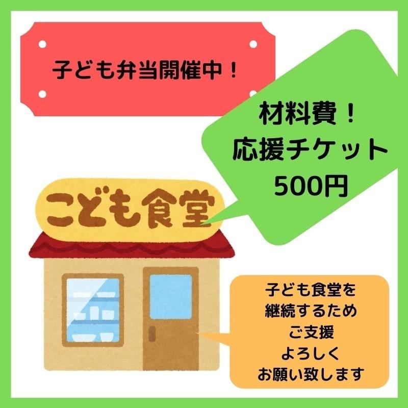 【子ども食堂応援チケット】500円 だしの風食堂のイメージその1