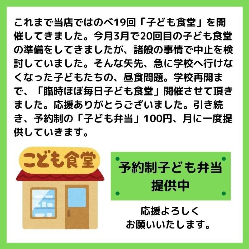 【子ども食堂応援チケット】500円 だしの風食堂のイメージその2
