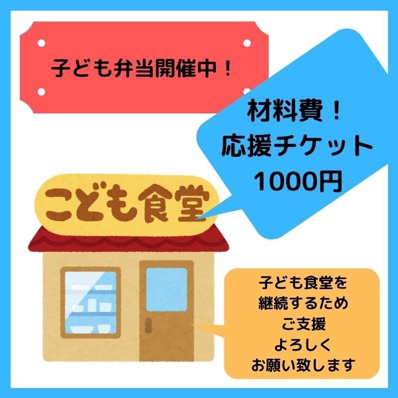 【子ども食堂応援チケット】1000円 だしの風食堂のイメージその1