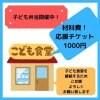 【子ども食堂応援チケット】1000円 だしの風食堂
