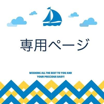 O社様専用/浮き桟橋設置チケット