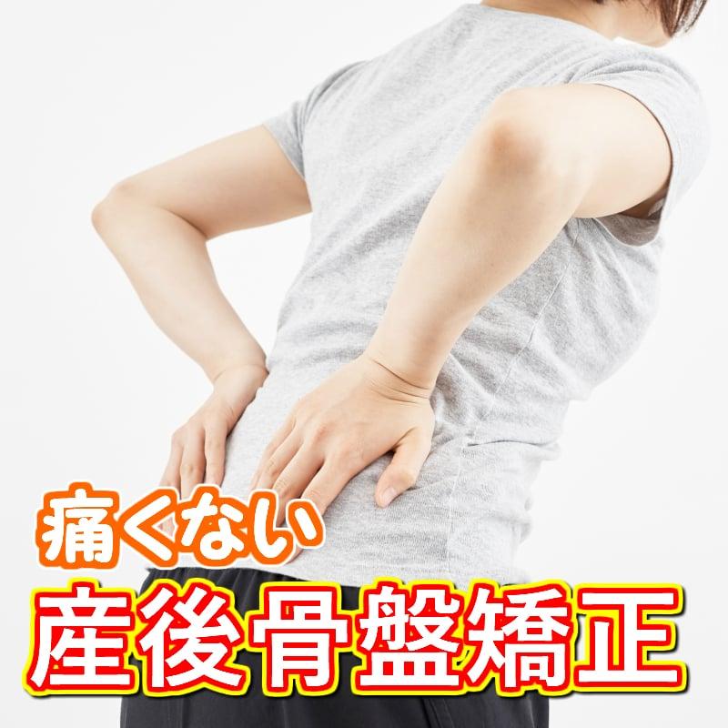 産後骨盤コース(現地払い専用)のイメージその1