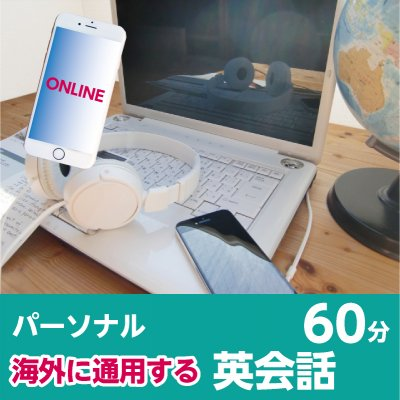 オンライン【海外に通用するパーソナル 英会話】60分