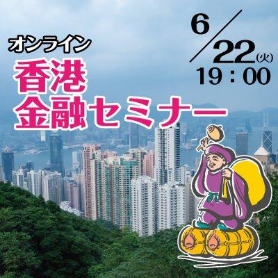 6月22日19時〜オンライン開催 「香港の金融商品で安心!安全!有利!な資産運用を日本で実現させるセミナー」