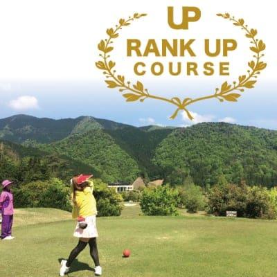 TGSオンラインゴルフスクール ステップアップコース