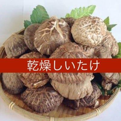 鳥取県西伯郡日吉津村伯耆(ほうき)のきのこ乾燥しいたけ1袋(70g丸)