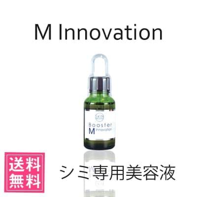 【シミ専用美容液】エム イノベーション|M innovation【送料無料】