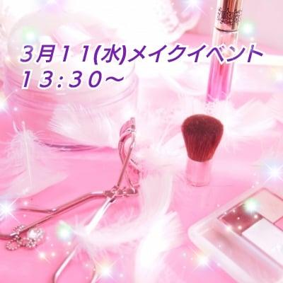 3月11(水)13:30〜メイク講座のWebチケット