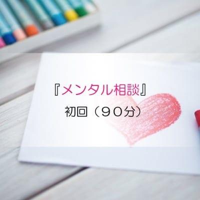 『悩み・不安・なんでも相談』初回(90分)