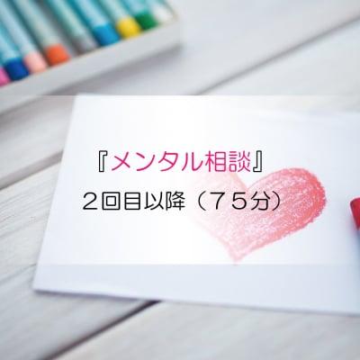 『悩み・不安・なんでも相談』2回目以降(75分)