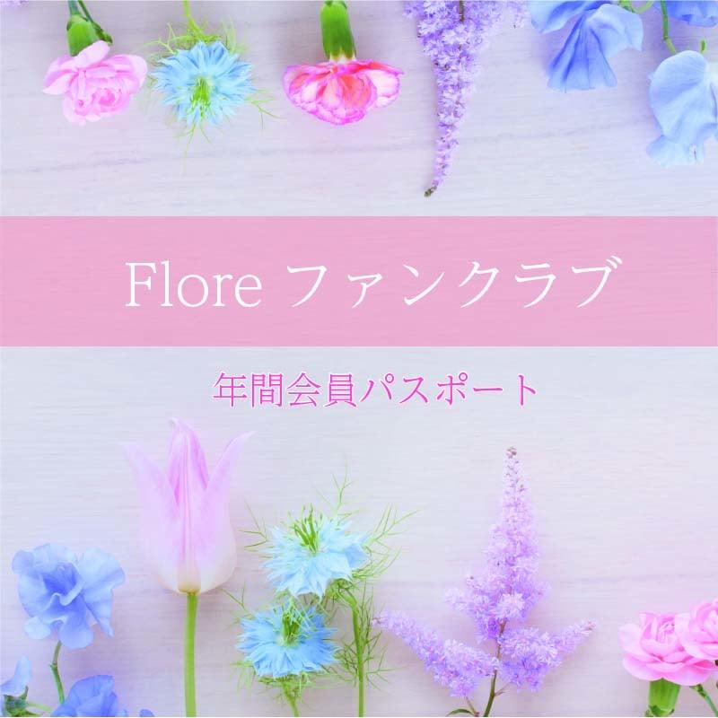 Floreファンクラブ 年間会員パスポートのイメージその1