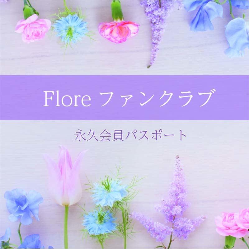 Floreファンクラブ 永久会員パスポートのイメージその1