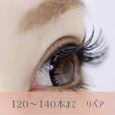 【一般価格】マツエク 120〜140本まで リペア