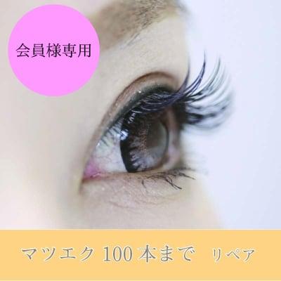 【会員様専用】マツエク 100本まで リペア