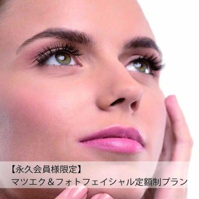 【永久会員様限定】マツエク&フォトフェイシャル定額制プラン
