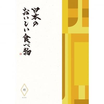 カタログギフト 日本のおいしい食べ物 グルメ 橙コース