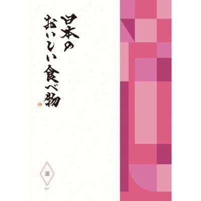 カタログギフト 日本のおいしい食べ物 グルメ 蓮コース
