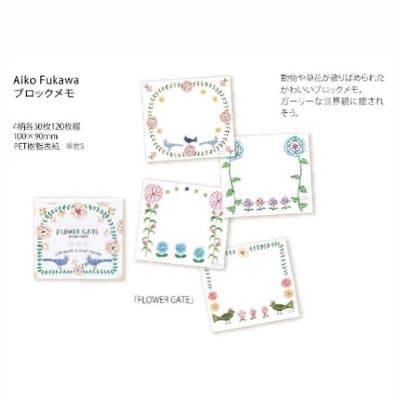 かわいいデザイナーズブロックメモ(【Aiko Fukawa】FlowerGATE)
