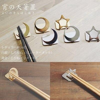 箸置き/黄金3ヶセット(三日月・満月・星)日本製燕市製【趣のある夜空のデザイン】宵の天(よいのそら)