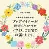 赤キ屋・お花の定期便【3000円×月1回コース】