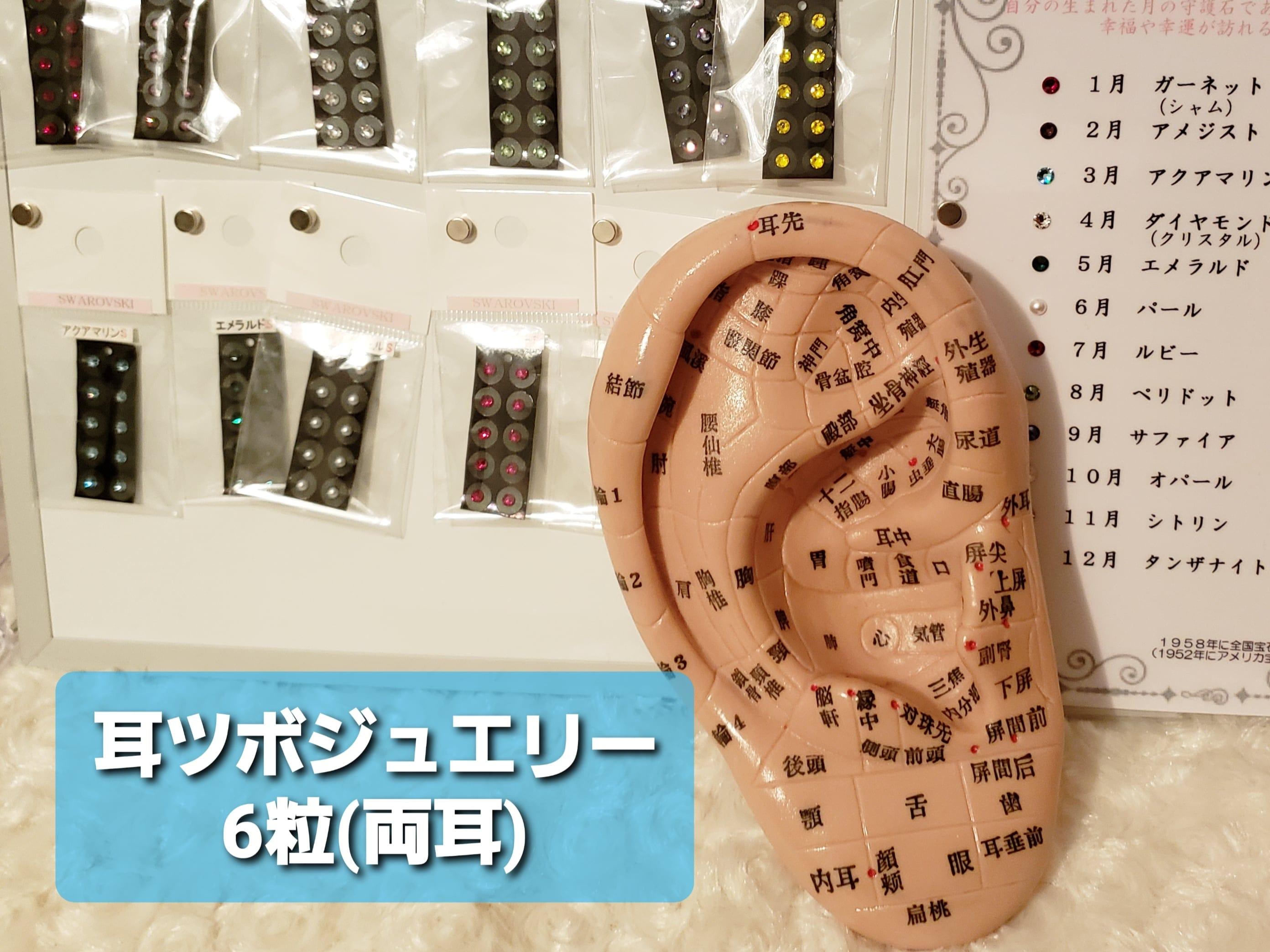 耳ツボジュエリーピアス 6粒(片耳3粒)のイメージその1