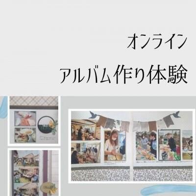 【初めての方向け】アルバム作り体験レッスン