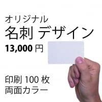 【送料無料】オリジナル名刺デザイン+印刷100枚