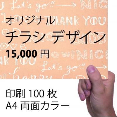【送料無料】オリジナルチラシ両面デザイン+印刷100枚