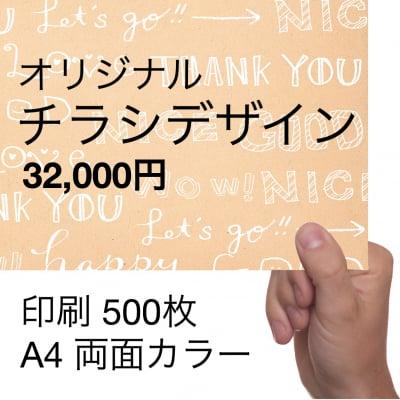 【送料無料】オリジナルチラシ両面デザイン+印刷500枚
